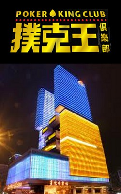 poker-king-club-macau-star-world-hotel